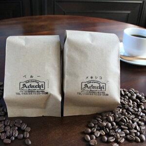 【ふるさと納税】カフェ・アダチ 厳選したオーガニックコーヒー(200g×2種類)詰め合わせセット S10-09