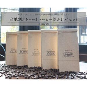 【ふるさと納税】カフェ・アダチ ストレートコーヒー産地別(100g)飲み比べセット  S12-18
