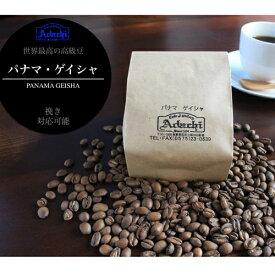 【ふるさと納税】カフェ・アダチ ゲイシャの王様 パナマ・ゲイシャ 100g(10杯分) S10-13