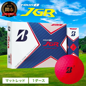【ふるさと納税】 TOUR B JGR ゴルフボール ブリヂストン マットレッド 赤 1ダース ブリヂストンスポーツ ツアーb ツアービー TOURB 12個 T15-06