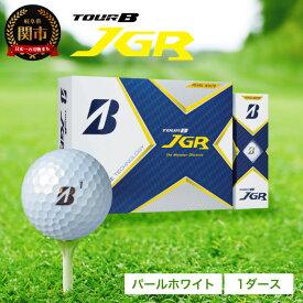 【ふるさと納税】 TOUR B JGR ゴルフボール パールホワイト 1ダース ブリヂストンスポーツ 白 12個 贈り物 ギフトにも T15-07