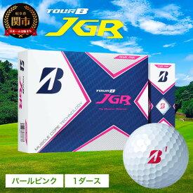 【ふるさと納税】ゴルフボール ブリヂストン TOUR B JGR パールピンク 1ダース ブリヂストンスポーツ ブリジストン ツアーb ツアービー Bマーク ホワイト 白 12個 T15-04