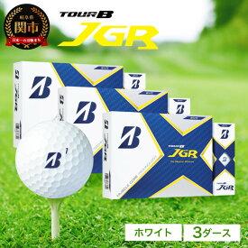 【ふるさと納税】ゴルフボール ブリヂストン TOUR B JGR 3ダース ホワイト 白 ブリヂストンスポーツ ツアーb ツアービー TOURB 36個 T44-02