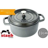 【ふるさと納税】H65-01STAUBLaCocotteRound22cm(グレー)