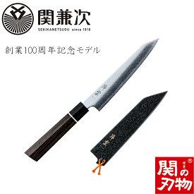 【ふるさと納税】特製切付包丁 瑞雲 ペティナイフ 150mm 木鞘付き H49-06