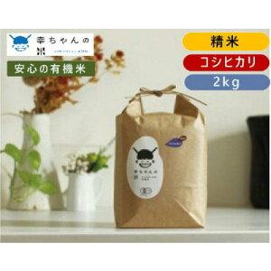 【ふるさと納税】G8-03(精米)コシヒカリ JAS 有機米 2kg