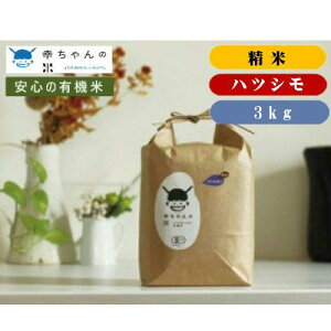 【ふるさと納税】(精米)ハツシモ JAS 有機米 3kg G12-06