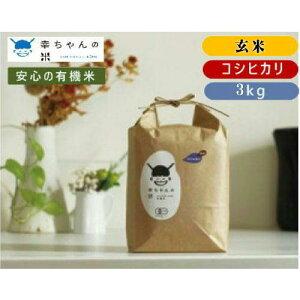【ふるさと納税】G11-05(玄米)コシヒカリ JAS 有機米 3kg
