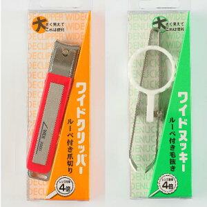 【ふるさと納税】ルーペ付き とげ抜き&爪切り 2個セット  H7-61