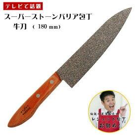 【ふるさと納税】スーパーストーンバリア包丁 牛刀180mm  H30-04