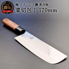 【ふるさと納税】菜切包丁 極 ステンレス鋼 茶合板H10-143