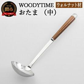 【ふるさと納税】WOODY TIME お玉(中)H5-12(キッチン、おたま、ステンレス、ウォルナット、木目、木製、レードル、調理器具、キッチン用品、調理用品、料理)