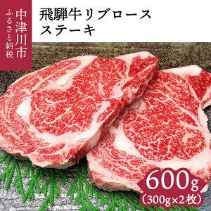 【ふるさと納税】30024 【おうちBBQ】飛騨牛リブロースステーキ300g×2枚