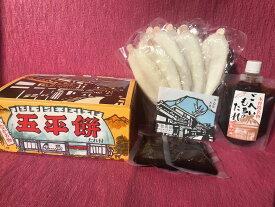 【ふるさと納税】10063 五平餅の詰め合わせ 五平餅のたれセット1.
