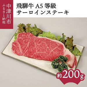 【ふるさと納税】10227 飛騨牛A5等級サーロインステーキ 200g