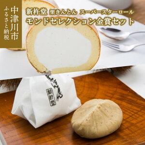 【ふるさと納税】15054 モンドセレクション金賞セット