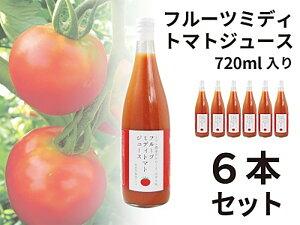 【ふるさと納税】15059 フルーツミディトマトジュース6本セット