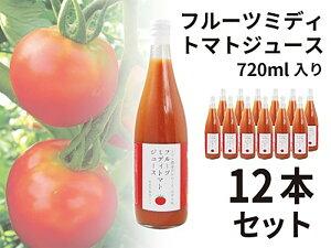 【ふるさと納税】30039 フルーツミディトマトジュース12本セット