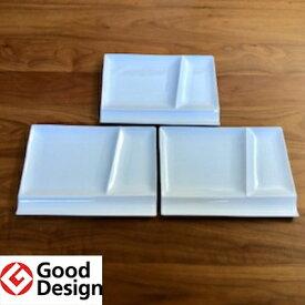 【ふるさと納税】グッドデザイン賞受賞!【miyama.】お箸が置ける白磁の仕切り皿(3枚組)【1224138】