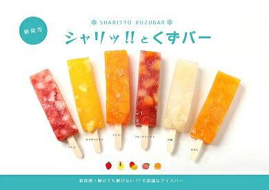 【ふるさと納税】シャリッ!!と 葛バー(7種 20本)