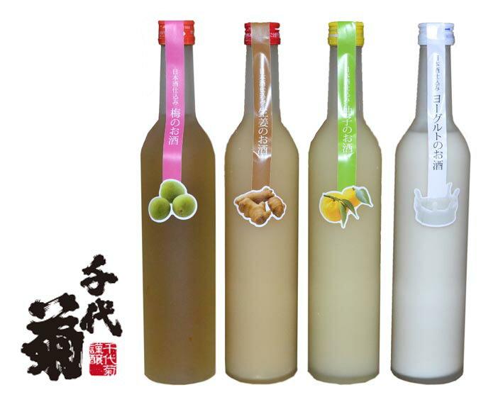 【ふるさと納税】日本酒仕込みリキュールセット