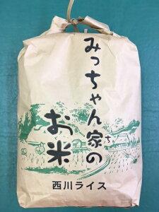 【ふるさと納税】ハツシモ(玄米) 30kg(みっちゃん家のお米)