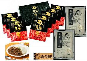 【ふるさと納税】吉田ハム飛騨牛ビーフカレー8食&「龍の瞳」4kg