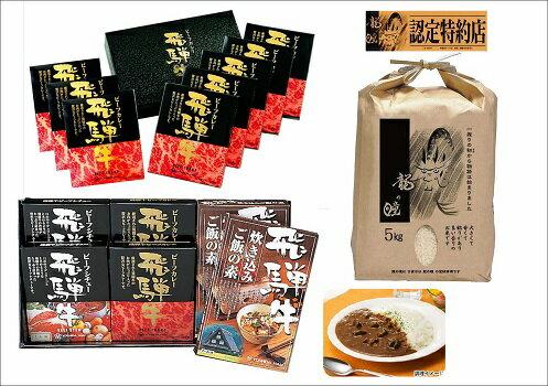 【ふるさと納税】吉田ハム飛騨牛ビーフカレー8食&飛騨牛味わいセット&「龍の瞳」5kg