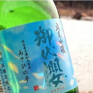 【ふるさと納税】M10S62 御代櫻 純米吟醸 あさひの夢 1800ml