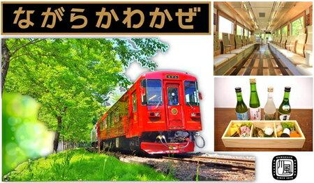 【ふるさと納税】 観光列車「ながら」川風号ほろ酔いプラン予約券(ペア)