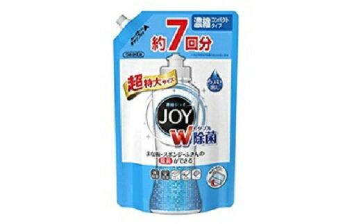 【ふるさと納税】除菌ジョイ 超特大 1065ml 詰替用 8入
