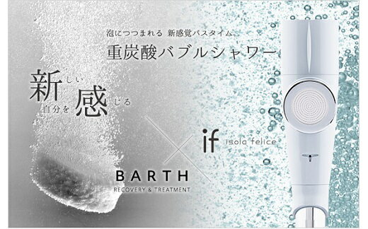 【ふるさと納税】重炭酸バブルシャワー/薬用BARTH中性重炭酸入浴剤(30錠)セット