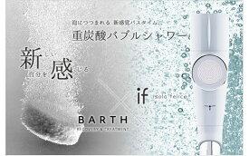 【ふるさと納税】M57S01 重炭酸バブルシャワー/薬用BARTH中性重炭酸入浴剤(30錠)セット