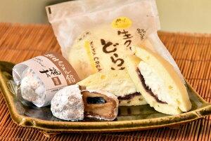 【ふるさと納税】M11S29 チーズ生クリームどら焼き(8個)と生キャラメル餡大福(7個)の詰合せ