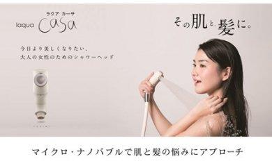 【ふるさと納税】マイクロナノバブルシャワーヘッド laqua casa (新色:YUKIMI)