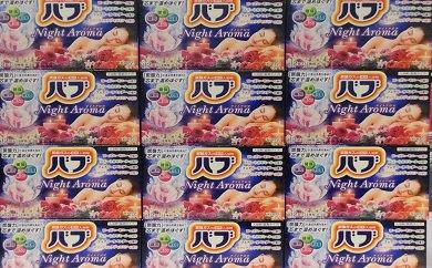 【ふるさと納税】バブ ナイトアロマ 12錠入 (4種類3錠) 12函入