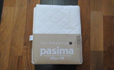 【ふるさと納税】パシーマ・キルトケット シングル(145cm×240cm)キナリ色