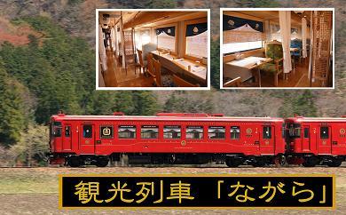 【ふるさと納税】観光列車「ながら」ランチプラン 予約券(乗車券)(シングル)