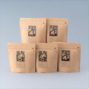 【ふるさと納税】M20S18 コーヒー豆5種類(おまかせセット)