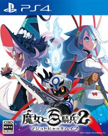 【ふるさと納税】PS4 魔女と百騎兵2