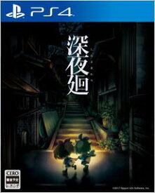 【ふるさと納税】PS4 深夜廻
