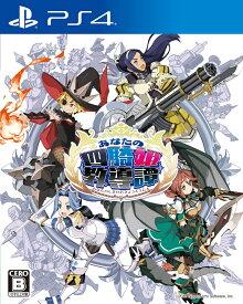 【ふるさと納税】 PS4 あなたの四騎姫教導譚 / PlayStation 4 ゲームソフト