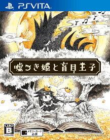 【ふるさと納税】 PS Vita 嘘つき姫と盲目王子 / PlayStation Vita ゲームソフト