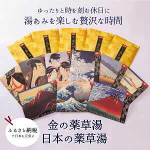 【ふるさと納税】金の薬草湯・日本の薬草湯セット〜贅沢な湯あみを愉しみたい方へ〜