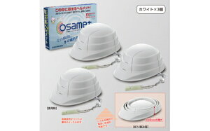 【ふるさと納税】防災用折り畳みヘルメット「オサメット3個セット(ホワイト)」