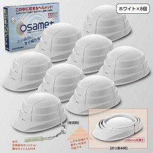 【ふるさと納税】防災用折り畳みヘルメット「オサメット8個セット(ホワイト)」