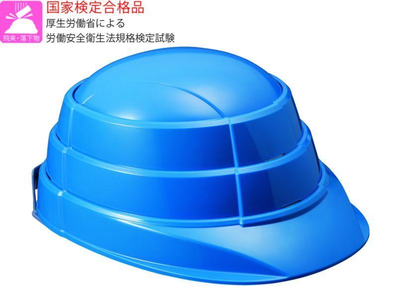 【ふるさと納税】防災用折り畳みヘルメット「オサメット(ブルー)」