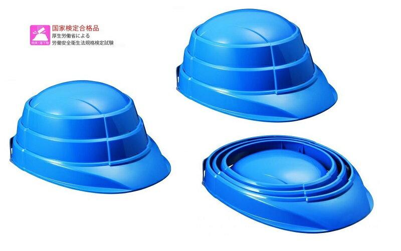 【ふるさと納税】防災用折り畳みヘルメット「オサメット3個セット(ブルー)」