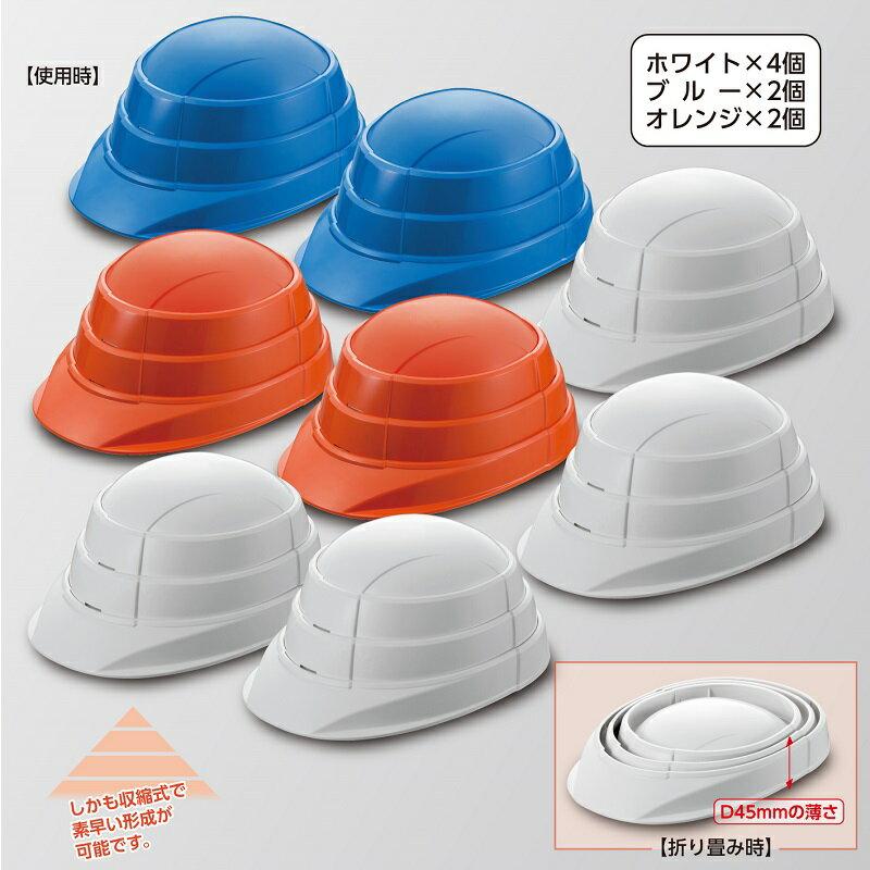 【ふるさと納税】防災用折り畳みヘルメット「オサメット8個セット(ホワイト4個・オレンジ2個・ブルー2個)」