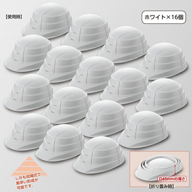 【ふるさと納税】防災用折り畳みヘルメット「オサメット16個セット(ホワイト)」